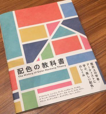 カラーのおすすめ本「配色の教科書」