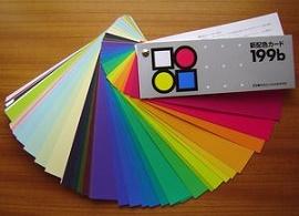 色彩検定の勉強の中に、カラーの仕事のヒントがあります