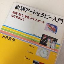 アートセラピーおすすめ書籍:「表現アートセラピー入門」 小野京子著