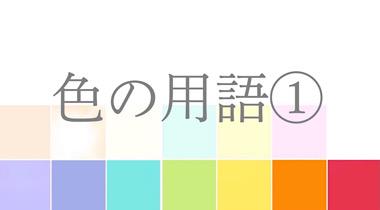 色彩用語  純色 原色 清色 濁色 中間色 トーン モノトーン  無彩色