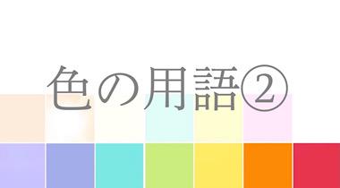 色彩用語 ニュートラルカラー 中間色