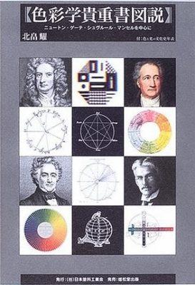 カラーのおすすめ本「色彩学貴重書図説」 北畠 耀/著