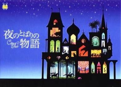 色がきれいなおすすめ映画: ミッシェル・オスロー監督作品